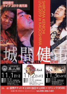 城間健市ライブ2019鹿児島