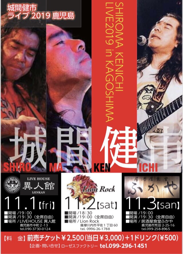 城間健市Live2019 鹿児島